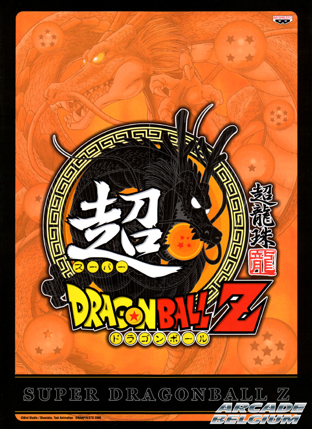 Super Dragon Ball Z brochure side A