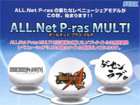 ALL.Net P-RAS MULTI lauching