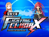 Dengeki and Sega announce Dengeki Bunko FIGHTING CLIMAX