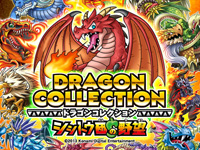 Dragon Collection: The Ambition of the Pepper Gang