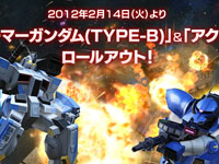 Two new mechas in Mobile Suit Gundam - Senjo no Kizuna