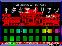 Heiankyo Alien 3671 will be released on exA-Arcadia