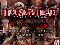 The House of the Dead - Scarlet Dawn will be on location test this week