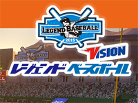 Legend Baseball en location test