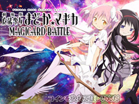 Puella Magi Madoka ☆ Magica: The Movie MAGICARD BATTLE