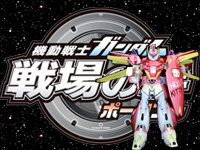 Mecha Kitty to hit Japan this summer!