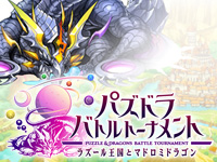 Puzzle & Dragons Battle Tournament