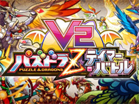 Puzzle & Dragons Z Tamer Battle V2 - Episode II