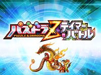 Puzzle & Dragons Z Tamer Battle