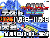 Taito annonce Psychic Force 2012 for NESiCAxLive