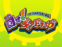 Spin! Gear Drive
