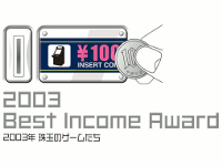 Best Income Award 2003