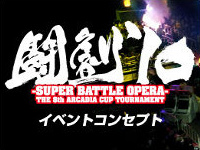 Tougeki '10 - Super Battle Opera