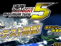 Namco announces Wangan Midnight Maximum Tune 5